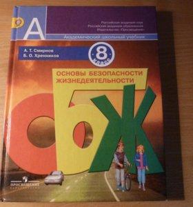 ОБЖ Смирнов, Хренников 8 класс