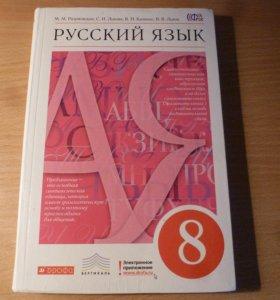 Русский язык Разумовская 8 класс ФГОС