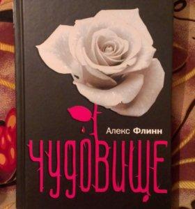 """Книга """"Чудовище"""""""