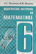 Дидактические материалы, математика 6 класс