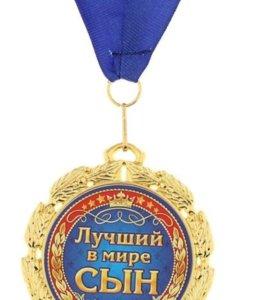 "Медаль ,,сыну"""