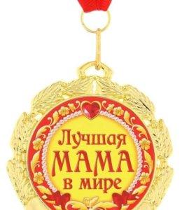 "Медаль ,, маме"""