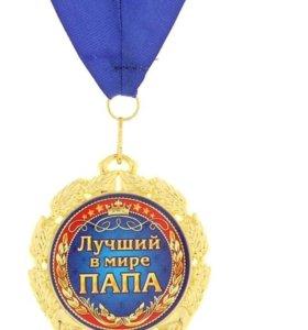 "Медаль ,,папе"""