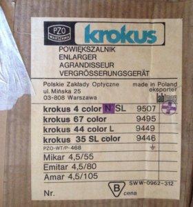 Фотоувеличитель Krokus 4 SL