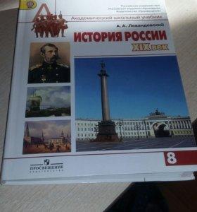 Учебник по Истории России. 8 класс. Продам срочно.