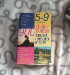Сборник сочинений по литературе