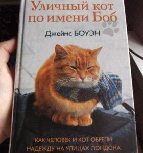 Уличный кот по имени Боб, Дж. Боуэн