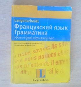 Репетитор французского, английского языков.
