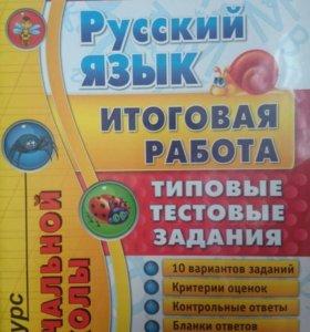 Русский язык (итоговая работа) типовые тестовые