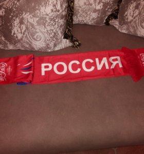 Новые шарфы болельщика