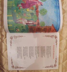 Книжки детям на татарском языке