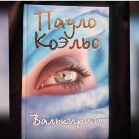 """Книга Пауло Коэльо """"Валькирии"""""""