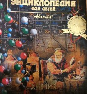 Аванта - энциклопедия химии