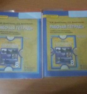Тетратки по географии 1и2
