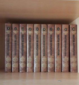 Книги Салтыков -Щедрин в 10 томах.