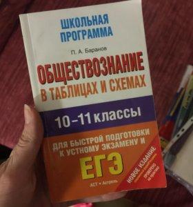 Учебники 11 класс , ЕГЭ