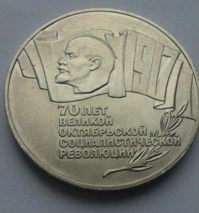 Монеты юбилейные СССР