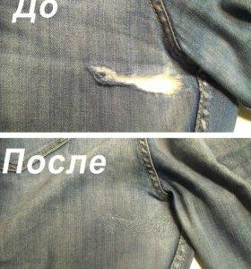 Ремонт  Джинсы и лёгкой одежды