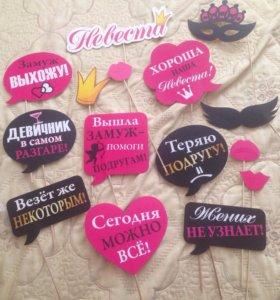 Фотобутофория для девичника)