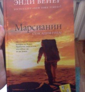 Книга:  Марсианин