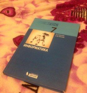 Учебник по информатике 7класс