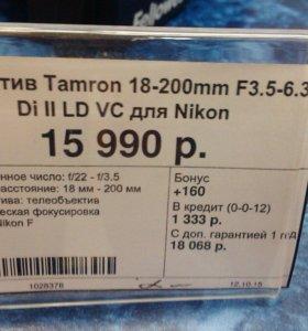 Объектив Tamron 18-220mm для Nikon