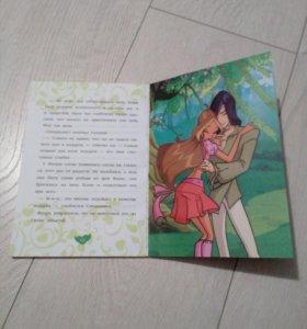 "Книга ""Винкс: Чудо для Флоры"""
