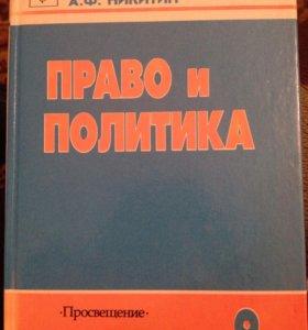 Учебник Право и политика