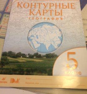 Контурная карта +атлас ( география 5 класс) новые!