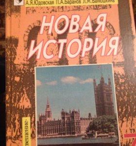 Учебник Новая история