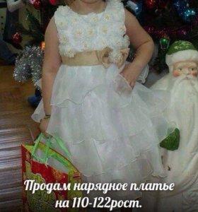 Классное нарядное платье, 4-6л