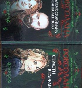 Роксолана  (1 и 2  книги )