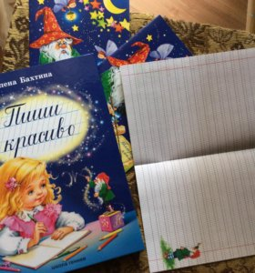 """Елена Бахтина """"Пиши красиво"""""""