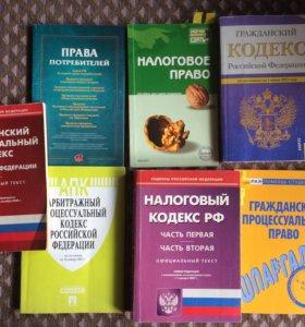 Кодексы и учебные пособия