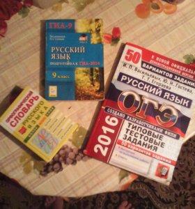 Книги для под готовке к ОГЭ. В 9 классе