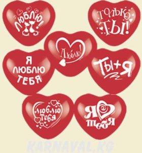 "Гелиевые шары ""Сердца"""
