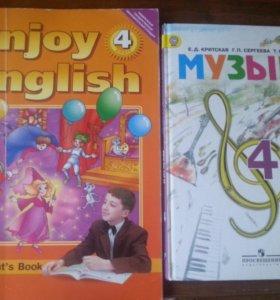 Учебники для 4кл