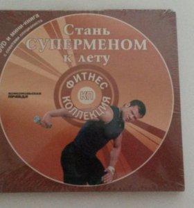 DVD фитнес коллекция