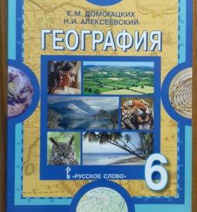 Учебник по географии (абсолютно новый)👍