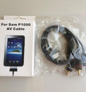 AV Cable Samsung Galaxy Tab P1000 новый
