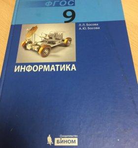 информатика 9 класс