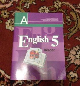 Reader English 5 класс Англ. яз.