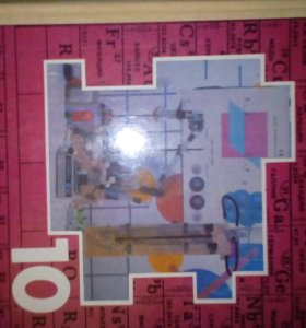 Химия 10 класс Рудзитис и Фельдман