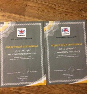 """Сертификат в мебельный салон """"командор"""""""