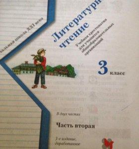 Литературное чтение.Учебная хрестоматия 2части.