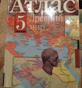 Атлас по истории 5 класс ,древний мир