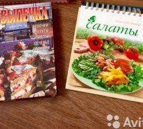 Книжки по кулинарии
