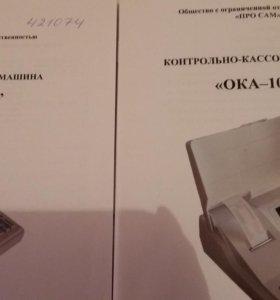 ОКА-102К Портативная контрольно-кассовая машина!