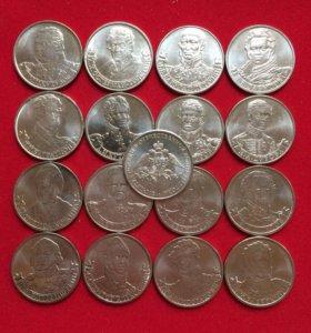2 рубля полководцы 2012+эмблема(комплект 17 монет)