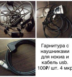 Гарнитура с наушниками и кабель usb Nokia
